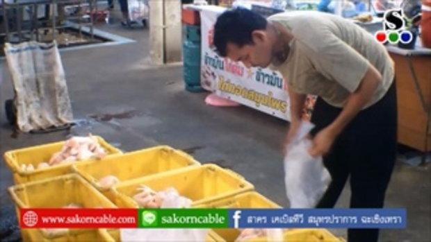 Sakorn News : บรรยากาศวันจ่าย ตลาดทรัพย์สิน
