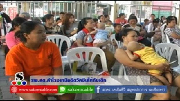 Sakorn News : รพ.สต.สำโรงเหนือฉีดวัคซีนให้กับเด็กวันพุธ