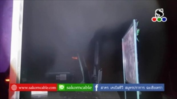 Sakorn News : ไฟไหม้โรงงานผลิตหลอดไฟส่งนอกวอดกว่า 5 ล้านบาท