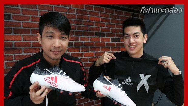 กีฬาแกะกล่อง : Adidas x 17.1 สีใหม่สวยงามต้อนรับปีใหม่