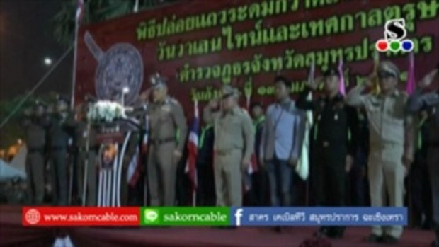 Sakorn News : ปล่อยแถวกวาดล้างอาชญากรรมก่อนเทศกาลวันวาเลนไทน์