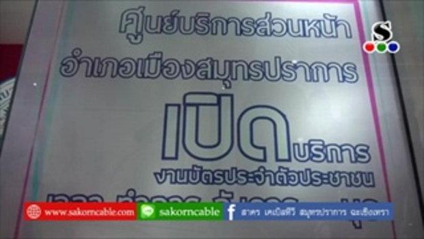 Sakorn News : แพรกษาเปิดรับทำบัตรประชาชนพ่อเมืองปากน้ำประเดิมเป็นคนแรก