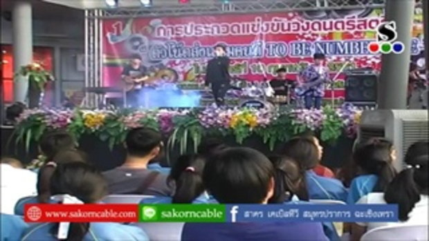 Sakorn News : มอบรางวัลการแข่งขันวงดนตรีสตริง ตัวโน๊ตส่งเสริมคนดี
