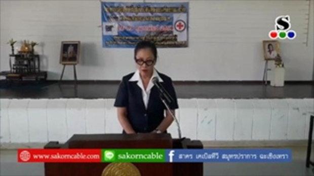 Sakorn News : กศน.อ.เมืองฯ พัฒนาผู้เรียนด้วยกระบวนการอาสายุวกาชาด