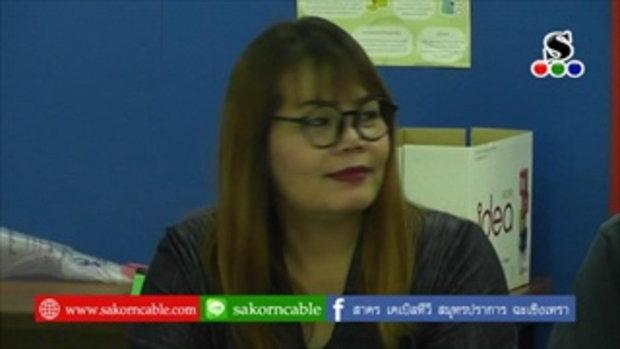Sakorn News : ประชุมร่วม4นิติ เอื้ออาทรเทพารักษ์3