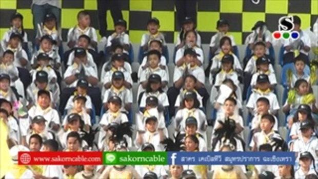 Sakorn News : โรงเรียนแพรกษาวิเทศศึกษา แข่งขันกีฬาโอลิมปิกเดย์