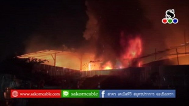 Sakorn News : ไฟไหม้ร้านรับซื้อของเก่าย่านสำโรงใต้พระประแดง
