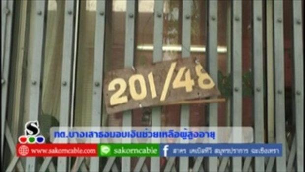 Sakorn News : มอบเงินแก่ผู้สูงอายุ ในภาวะยากลำบาก