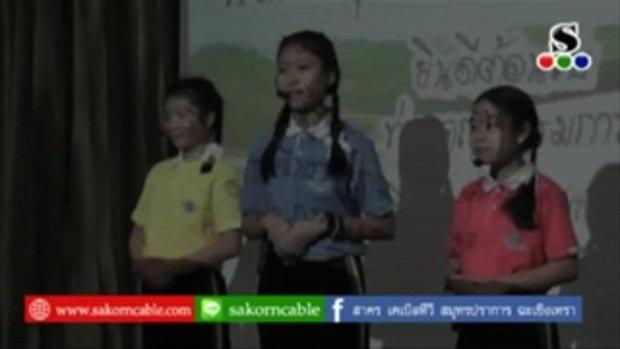 Sakorn News : ประเมินศูนย์เรียนรู้เศรษฐกิจพอเพียงด้านการศึกษา