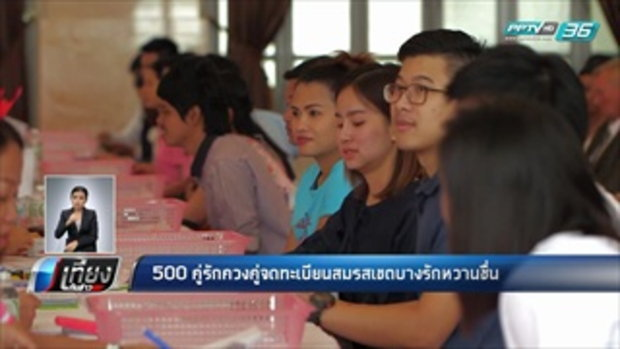 300 คู่รักควงคู่จดทะเบียนสมรสเขตบางรักหวานชื่น - เที่ยงทันข่าว