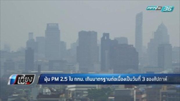 ฝุ่น PM 2.5 ใน กทม. เกินมาตรฐานต่อเนื่องเป็นวันที่ 3 ของสัปดาห์ - เที่ยงทันข่าว