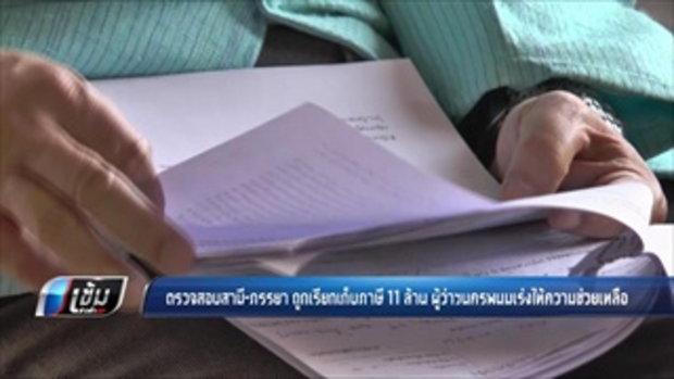 ตรวจสอบสามี-ภรรยา ถูกเรียกเก็บภาษี 11 ล้าน ผู้ว่าฯนครพนมเร่งให้ความช่วยเหลือ - เข้มข่าวค่ำ