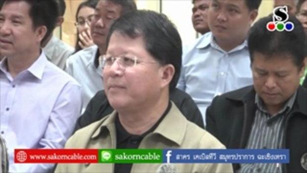 Sakorn News : ประชุมสรุปผลความก้าวหน้าโครงการสานพลังประชารัฐ