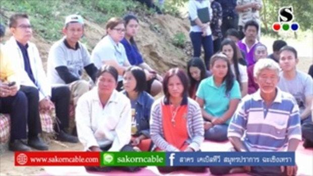 Sakorn News : โครงการฝายมีชีวิต ต่อชีวิตคลองสียัด ตามรอยศาสตร์พระราชา