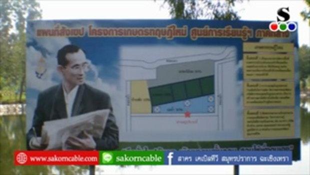 Sakorn News : ม ราชภัฏบ้านสมเด็จเจ้าพระยาศึกษาวิถีชีวิตพอเพียงตามรอยพ่อหลวง ร