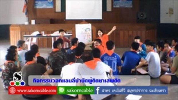Sakorn News : กิจกรรมวอกแลนลี่บำบัดฟื้นฟูผู้เสพยาเสพติด ด้านวิชาการ