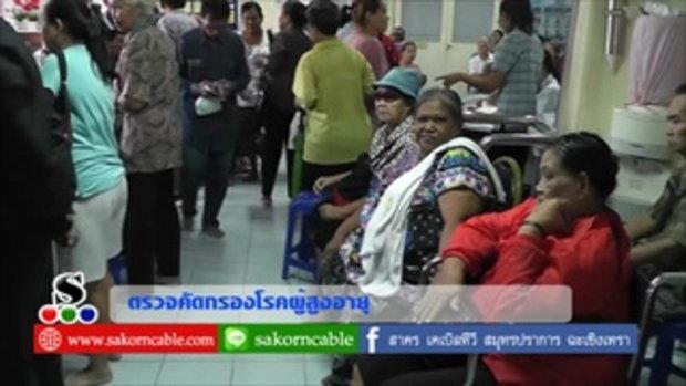 Sakorn News : ตรวจคัดกรองโรคผู้สูงอายุ