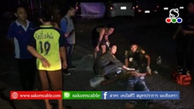 Sakorn News : ทำร้ายร่างกายบาดเจ็บสาหัส