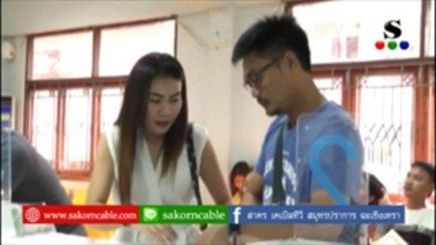 Sakorn News : อำเภอบางพลี บรรยากาศจดทะเบียนสมรส วันวาเลนไทน์