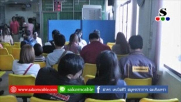 Sakorn News : บรรยากาศจดทะเบียนสมรสอำเภอบางบ่อ