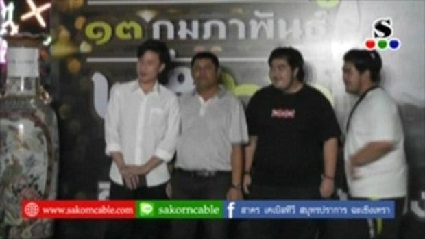 Sakorn News : งานเลี้ยงวันเกิดนายก อบต.บางเสาธง