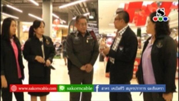 Sakorn News : สพป.สป.เขต2 ร่วมสภ.บางพลี รณรงค์วันวาเลนไทน์ปลอดภัยฯ