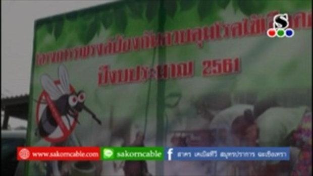 Sakorn News : ทต.บางพลี โครงการป้องกันไข้เลือดออก ชุมชนธารา