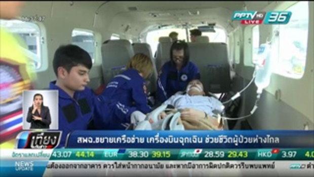 สพฉ.ขยายเครือข่าย เครื่องบินฉุกเฉิน ช่วยชีวิตผู้ป่วยห่างไกล - เที่ยงทันข่าว