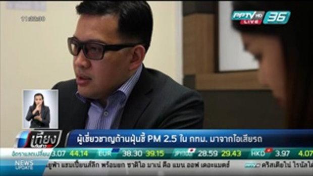 ผู้เชี่ยวชาญด้านฝุ่นชี้ PM 2.5 ใน กทม. มาจากไอเสียรถ - เที่ยงทันข่าว