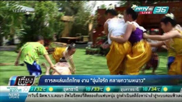 การละเล่นเด็กไทย งาน