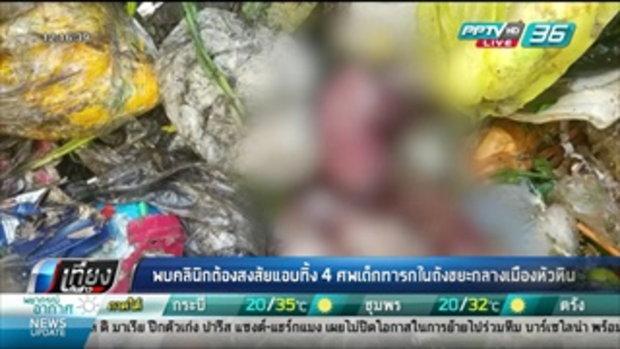 พบคลินิกต้องสงสัยแอบทิ้ง 4 ศพเด็กทารกในถังขยะกลางเมืองหัวหิน - เที่ยงทันข่าว