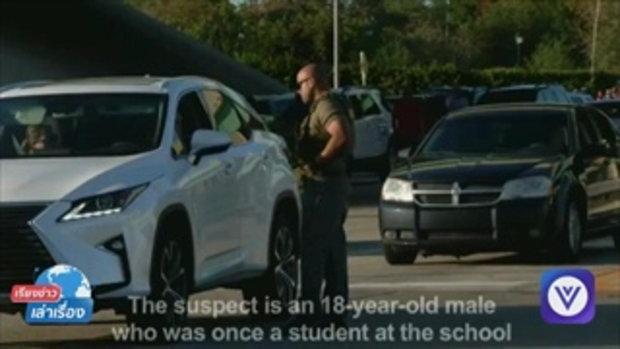 เรียงข่าวเล่าเรื่อง คนร้ายกราดยิงใส่โรงเรียนในฟลอริดา เสียชีวิต 17 ศพ