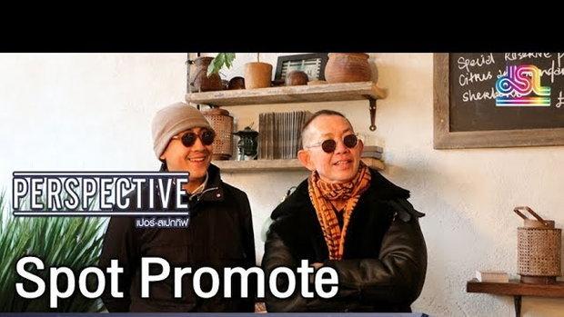 "Perspective Spot Promote : เดินทางไปกับความคิด ""ภาณุ อิงคะวัต"" เจ้าของแบรนด์ GREYHOUND 2 [18 ก.พ 61]"