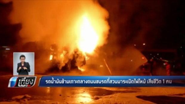 รถน้ำมันข้ามเกาะกลางถนนชนรถที่สวนมาระเบิดไฟไหม้ เสียชีวิต 1 คน - เที่ยงทันข่าว