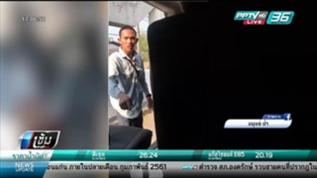จับชายชักปืนขู่ผู้โดยสารรถตู้ รับสารภาพเสพยาเสพติด - เข้มข่าวค่ำ