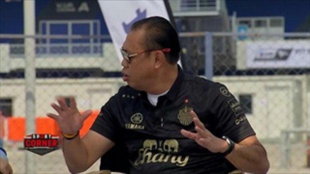 สัมภาษณ์พิเศษ เนวิน ชิดชอบ ประธานที่ปรึกษาสนามสนามบุรีรัมย์ อินเตอร์เนชันแนล เซอร์กิต