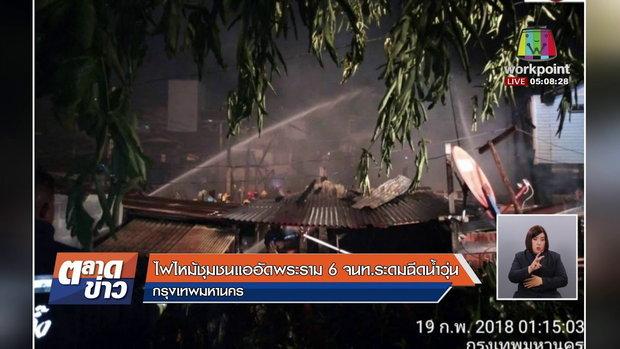 ไฟไหม้ชุมชนแออัดพระราม 6 จนท. ระดมฉีดน้ำวุ่น  l ข่าวเวิร์คพอยท์ l 19 ก.พ. 61 (เช้า)