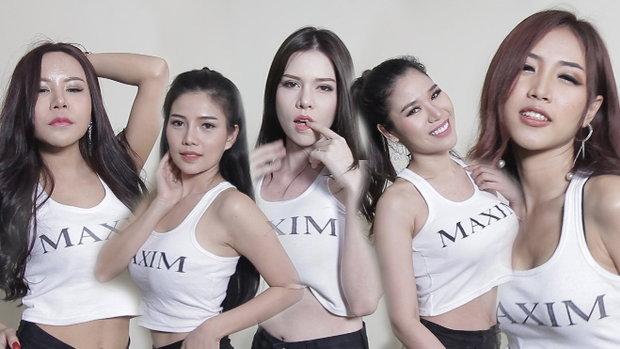 ส่องความเซ็กซี่ 5 สาวฮอต Miss Maxim 2017