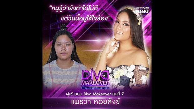 Diva Makeover EP.7 แพรวา - แพรวา หอยสังข์