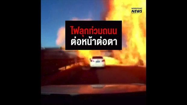 ไฟไหม้รถบรรทุกก๊าซธรรมชาติเหลวในจีน