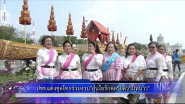 ปชช.แต่งชุดไทยร่วมงาน'อุ่นไอรัก คลายความหนาว'สืบสานประเพณีโบราณ