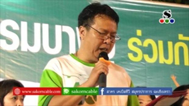 Sakorn News : เดิน วิ่ง การกุศล 40 ปี นิคมอุตสาหกรรมบางปู