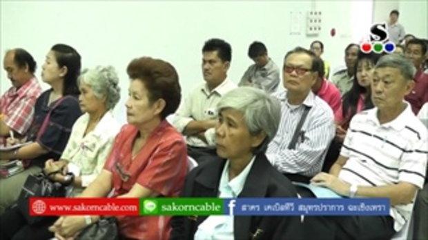 Sakorn News : ประชุมรับฟังความคิดเห็นขยายนิคมบางปู