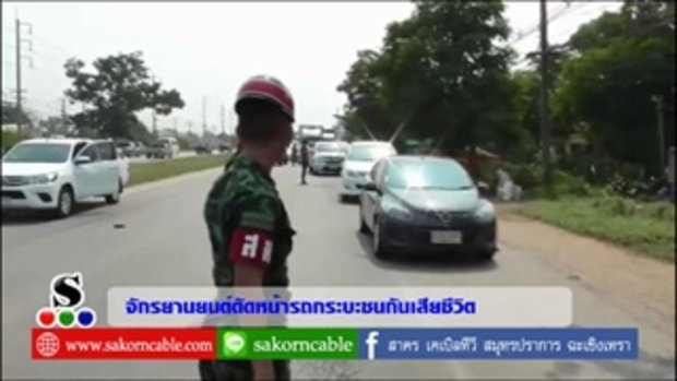 Sakorn News : หนุ่มใหญ่ซิ่งจักรยานยนต์ตัดหน้ารถกระบะ