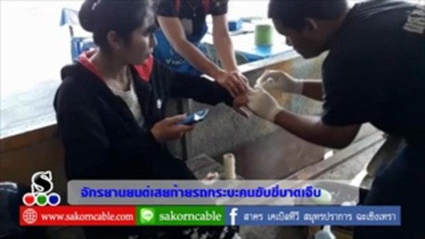 Sakorn News : รถจักรยานยนต์ชนท้ายรถกระบะ ส่งผลให้มีผู้ได้รับบาดเจ็บ 1 ราย