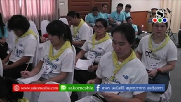 Sakorn News : Change to success