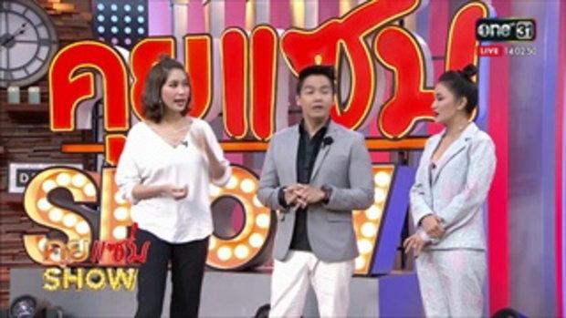 คุยแซ่บShow : อิน บูโดกัน โพสต์แฉนักร้องดังพฤติกรรมแย่ ลั่น เป็นนักร้องดัง ไม่ใช่เทพ