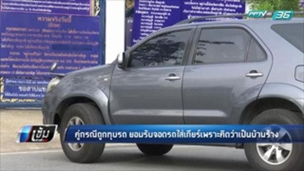 คู่กรณีถูกทุบรถ ยอมรับจอดรถใส่เกียร์เพราะคิดว่าเป็นบ้านร้าง - เข้มข่าวค่ำ