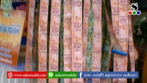Sakorn News : ผ้าป่าเพื่อการศึกษา