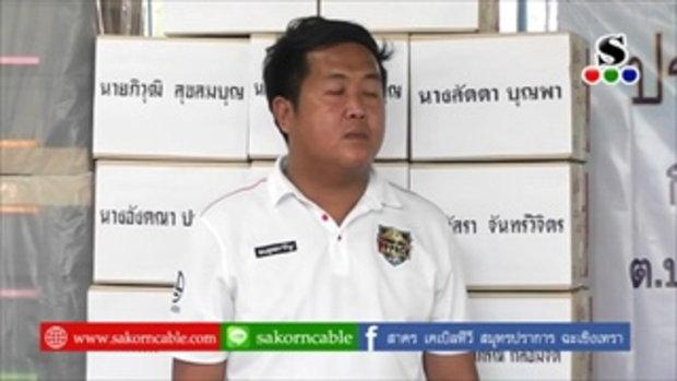 Sakorn News : ประชุมใหญ่สามัญ กองทุนหมูบ้าน บ้านสุนทรศาลทูลฯ